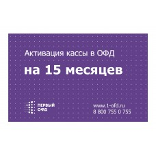 Оператор фискальных данных (ОФД) на 15 мес