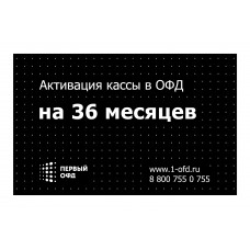 Оператор фискальных данных (ОФД) на 36 мес