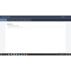 Программа / Модуль доставки для ПО Microinvest